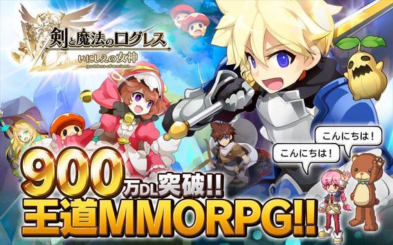 剣と魔法のログレス いにしえの女神-本格MMO・RPG poster