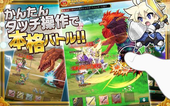 剣と魔法のログレス いにしえの女神-本格MMO・RPG screenshot 1