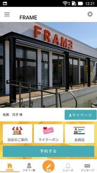 美容室FRAME(フレーム)アプリ poster