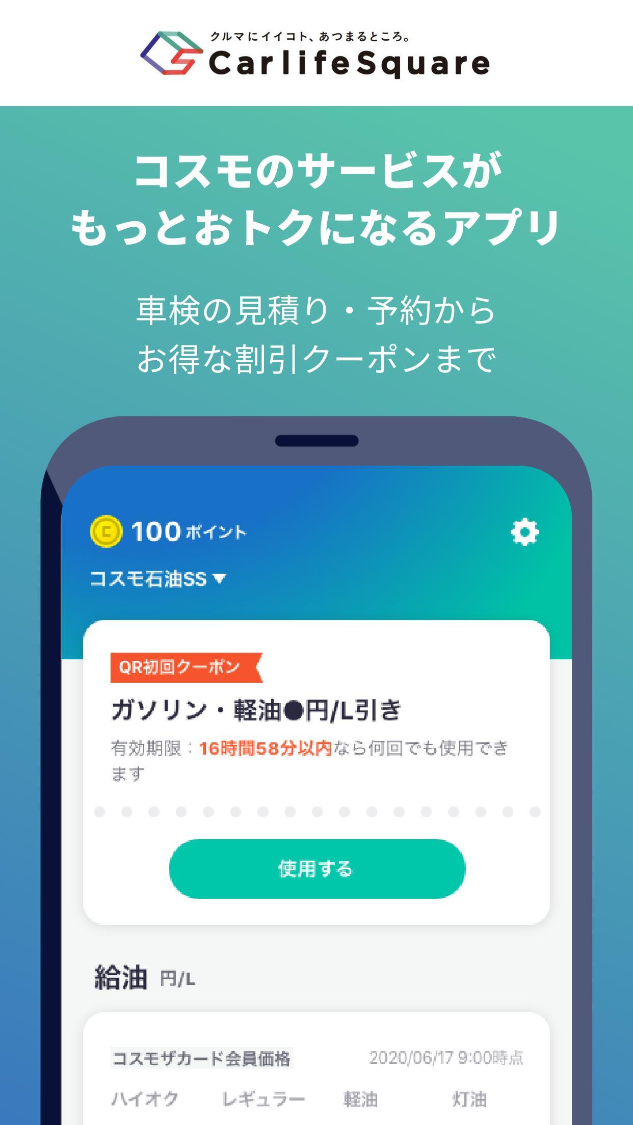 アプリ コスモ 石油