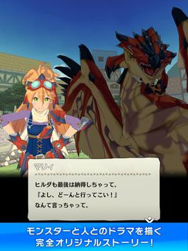 モンスターハンター ライダーズ screenshot 17