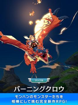 モンスターハンター ライダーズ screenshot 7