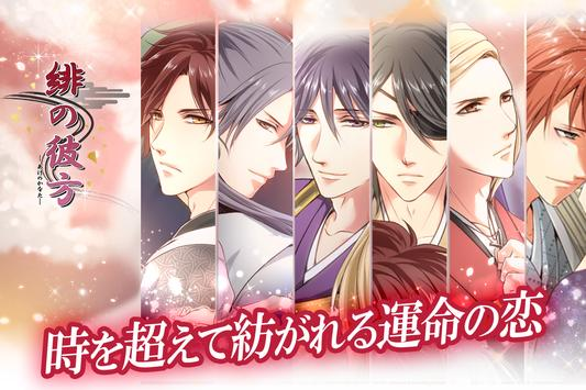 緋の彼方(あけのかなた)【恋愛ゲーム 無料 女性向け 人気】 screenshot 16