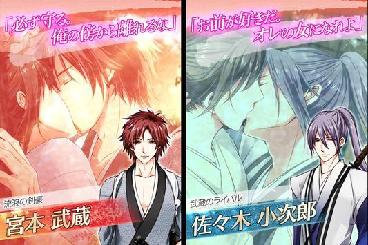 緋の彼方(あけのかなた)【恋愛ゲーム 無料 女性向け 人気】 screenshot 10