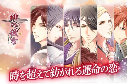緋の彼方(あけのかなた)【恋愛ゲーム 無料 女性向け 人気】 screenshot 2