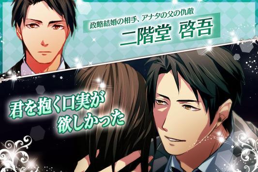 【女性向け恋愛ゲーム】愛人契約 screenshot 4