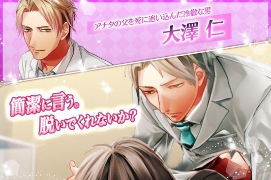 【女性向け恋愛ゲーム】愛人契約 screenshot 5