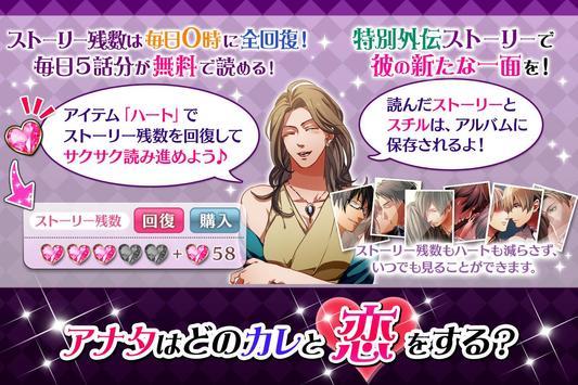 【女性向け恋愛ゲーム】愛人契約 screenshot 7