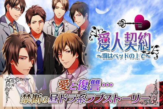 【女性向け恋愛ゲーム】愛人契約 screenshot 8