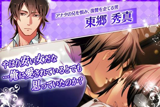 【女性向け恋愛ゲーム】愛人契約 screenshot 9