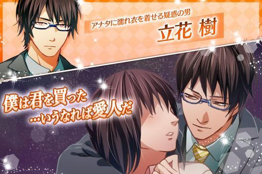 【女性向け恋愛ゲーム】愛人契約 screenshot 10