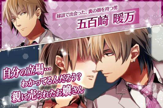 【女性向け恋愛ゲーム】愛人契約 screenshot 11