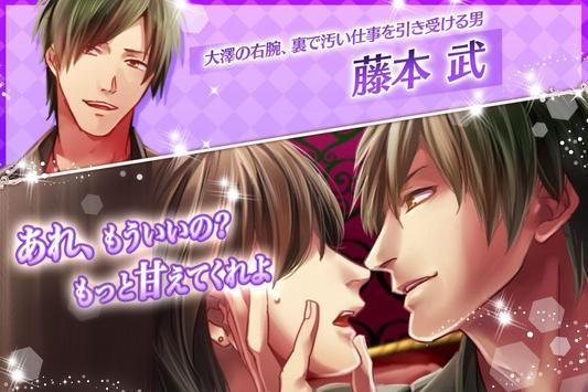 【女性向け恋愛ゲーム】愛人契約 screenshot 22