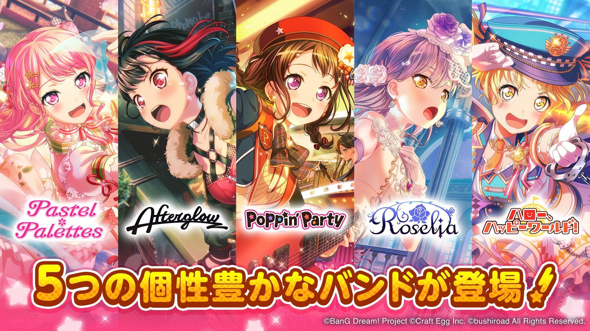 バンドリ! ガールズバンドパーティ! for Android - APK Download
