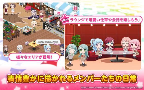バンドリ! ガールズバンドパーティ! screenshot 11
