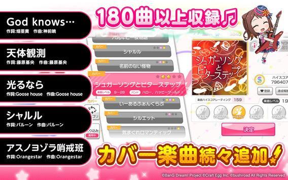 バンドリ! ガールズバンドパーティ! screenshot 13