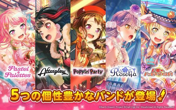 バンドリ! ガールズバンドパーティ! screenshot 15