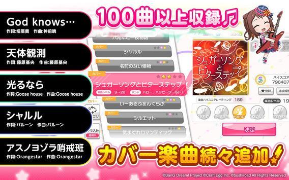 バンドリ! ガールズバンドパーティ! screenshot 7