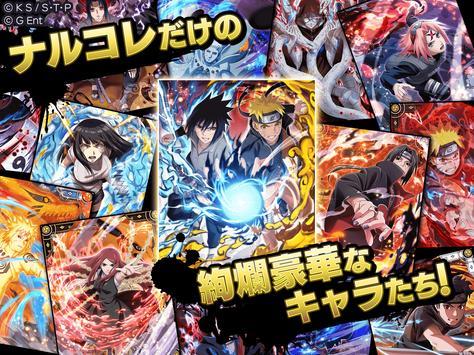 NARUTO -ナルト- 忍コレクション 疾風乱舞 screenshot 17