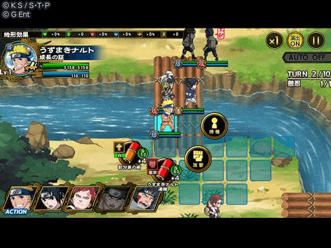 NARUTO -ナルト- 忍コレクション 疾風乱舞 screenshot 14