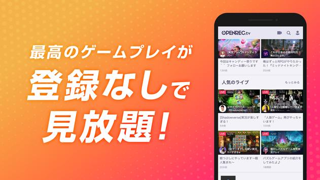 OPENREC.tv スクリーンショット 3