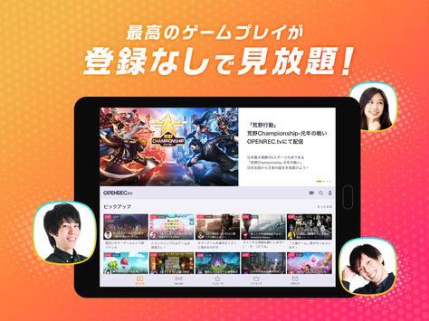 OPENREC.tv スクリーンショット 4