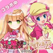 ウチの姫さまがいちばんカワイイ -ひっぱりアクション美少女ゲームアプリ- icon
