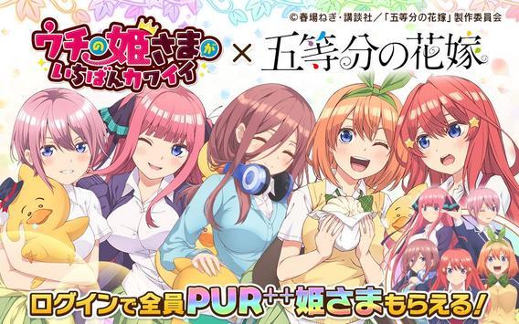 ウチの姫さまがいちばんカワイイ -ひっぱりアクションRPGx美少女ゲームアプリ- ポスター