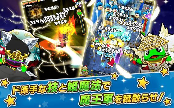 ウチの姫さまがいちばんカワイイ -ひっぱりアクションRPGx美少女ゲームアプリ- スクリーンショット 20