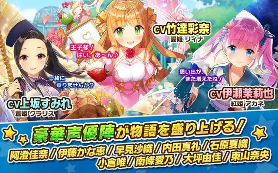 ウチの姫さまがいちばんカワイイ -ひっぱりアクションRPGx美少女ゲームアプリ- スクリーンショット 3