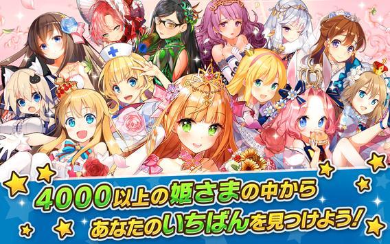 ウチの姫さまがいちばんカワイイ -ひっぱりアクションRPGx美少女ゲームアプリ- スクリーンショット 6