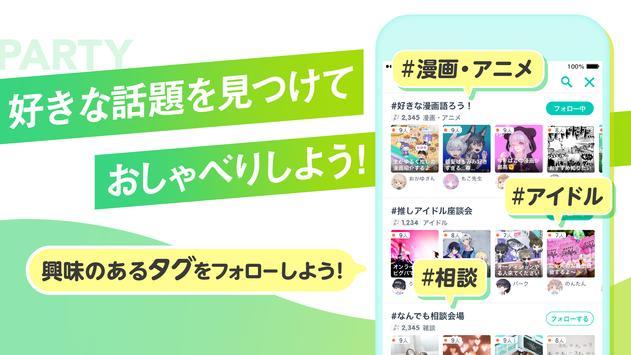 ピグパーティ~着せ替えゲームでかわいいアバターを作ろう。ピグパでかわいいデザインのアバターに着せ替え captura de pantalla 1