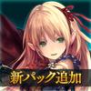 シャドウバース (Shadowverse) ikona