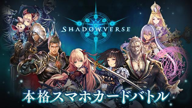 シャドウバース (Shadowverse) ポスター