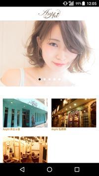 美容室・ヘアサロン Anphi(アンフィ)公式アプリ poster
