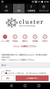美容室・ヘアサロン cluster(クラスタ)公式アプリ screenshot 1