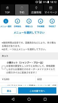 美容室・ヘアサロン germe(ヘアデザインジェルム)公式アプリ screenshot 1