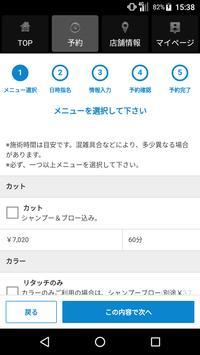 美容室・ヘアサロン HOULe(ウル)公式アプリ screenshot 1