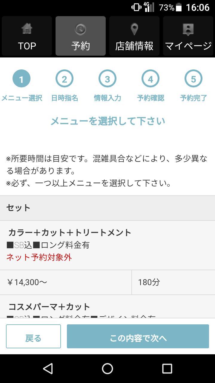 美容室 ヘアサロン Ukkata ウッカタ 公式アプリ For Android