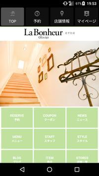 美容室・ヘアサロン La Bonheur(ラボヌール)公式アプリ screenshot 1