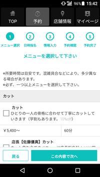 美容室・ヘアサロン JEWIL(ジュイル)公式アプリ screenshot 1
