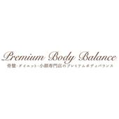 骨盤痩身エステサロン Premium Body Balance(プレミアムボディバランス)公式アプリ icon