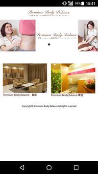 骨盤痩身エステサロン Premium Body Balance(プレミアムボディバランス)公式アプリ poster