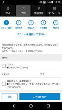 美容室・ヘアサロン seek(シーク)公式アプリ screenshot 1