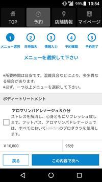 タイ古式マッサージ WANDEE(ワンディー)公式アプリ screenshot 1