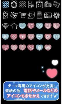 青空のハート模様 for[+]HOMEきせかえテーマ screenshot 3