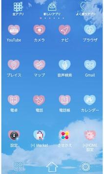 青空のハート模様 for[+]HOMEきせかえテーマ screenshot 1
