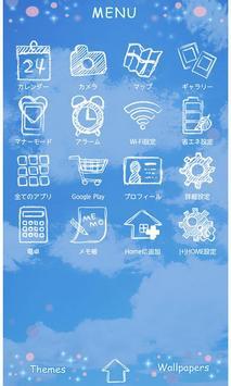 青空のハート模様 for[+]HOMEきせかえテーマ screenshot 2
