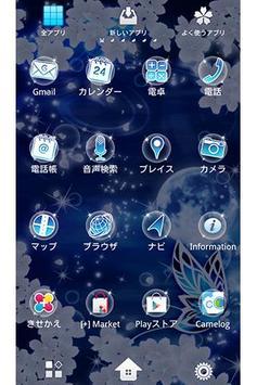 月舞曲-蒼- screenshot 1