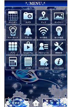 月舞曲-蒼- screenshot 2